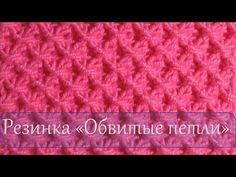 ▶ Вязание спицами Узор резинки с обвитыми петлями - YouTube | Вязание: Технология и Узоры | Постила