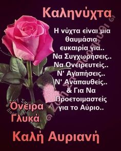 Good Night, Good Morning, Beautiful Pink Roses, Greek Quotes, Wish, Cards, Nighty Night, Buen Dia, Bonjour