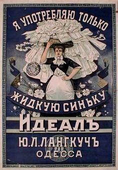 Средства гигиены, бытовой химии и парфюмерии - Дореволюционная реклама России. Единая Служба Объявлений