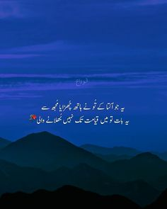 Poetry Quotes In Urdu, Best Urdu Poetry Images, Urdu Poetry Romantic, Urdu Quotes, Qoutes, True Feelings Quotes, Poetry Feelings, Mohsin Naqvi Poetry, Better Life Quotes