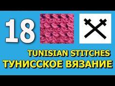 Tunisian Crochet Lesson 18 (Russian with English subtitles... Deb)