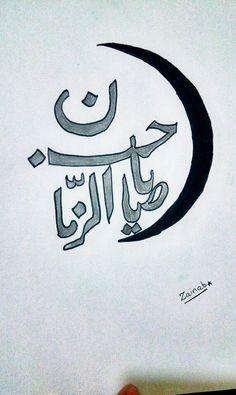 Written by me  ya sahib ul Zaman ajtf ❤❤