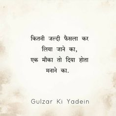 Hindi Quotes Images, Shyari Quotes, Hindi Quotes On Life, People Quotes, Poetry Quotes, Woman Quotes, Best Quotes, Qoutes, Eternal Love Quotes