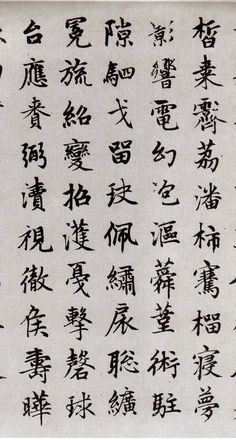 1000 images about ancient chinese calligraphy on Ancient china calligraphy