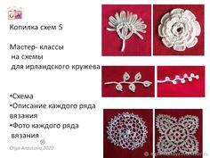 Копилка схем 5  для ирландского кружева Anastasia, Brooch, Album, Crochet, Jewelry, Crochet Hooks, Jewellery Making, Jewerly, Jewelery