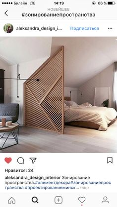 internal screen/timber screen in bedrooms