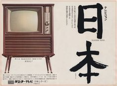 Appliances Cabinet Ideas - - Stand Alone Appliances Cabinet - Thermador Appliances French Doors - Appliances Poster Design - Modern Appliances Retro Advertising, Retro Ads, Vintage Advertisements, Japanese Poster, Japanese Prints, Japanese Art, Vintage Tv, Vintage Posters, Identity