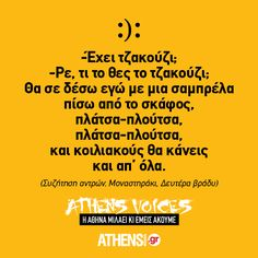 - Athens, The Voice, Funny Quotes, Lol, Humor, Sayings, Learning, Funny Phrases, Lyrics