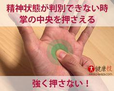 指掴みで健康体験と精神コントロール8