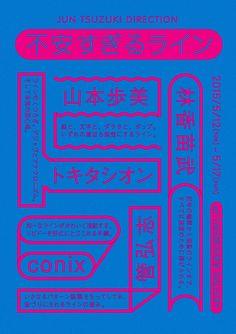 Uneasy Line - Sasaki Shun