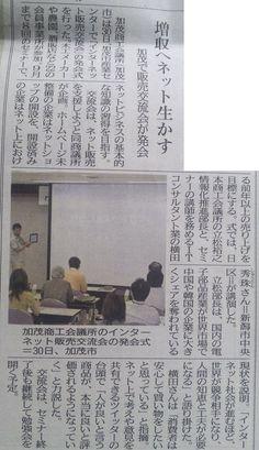 #加茂商工会議所 http://yokotashurin.com/sns/stores-line.html 