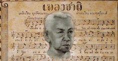 ขุนวิจิตรมาตรากับการประกวดเพลงชาติไทย ปี 2482  เพลงชาติไทย #ประวัติเพลงชาติไทย #ไทย #ชาติไทย #ขุนวิจิตรมาตรา  http://thailandanthem.com/%E0%B8%9B%E0%B8%A3%E0%B8%B0%E0%B8%A7%E0%B8%B1%E0%B8%95%E0%B8%B4%E0%B9%80%E0%B8%9E%E0%B8%A5%E0%B8%87%E0%B8%8A%E0%B8%B2%E0%B8%95%E0%B8%B4%E0%B9%84%E0%B8%97%E0%B8%A2/thai-national-anthem-contest-2482/