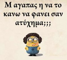 Funny Greek, Tag Photo, Minions Quotes, Greek Quotes, Winnie The Pooh, Verses, Disney Characters, Fictional Characters, Daddy