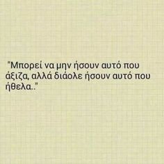 Old Quotes, Greek Quotes, Lyric Quotes, Cute Quotes, Lyrics, Funny Quotes, Big Words, Cool Words, Meaning Of Life