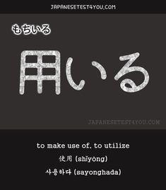 Learn Japanese N3 Vocabulary: http://japanesetest4you.com/jlpt-n3-vocabulary-list/