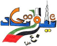Google Doodle: UAE National day 2011 (Doodle 4 Google)