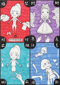 現代物質愛情觀 #illustration #daylilyart #love #doll #插畫 #玳力力