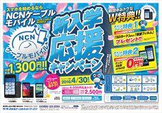 Dm Poster, Web Design, Graphic Design, Inline, Banner Design, Design Elements, Advertising, Layout, Japanese