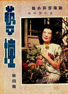 老上海电影杂志上的明星. 欧阳莎菲