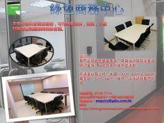 綠色商務中心及迷你倉服務 @ GSBC 的 BLOG :: 隨意窩 Xuite日誌