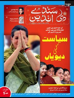 The Sunday Indian - Urdu Urdu Magazine - Buy, Subscribe, Download and Read The Sunday Indian - Urdu on your iPad, iPhone, iPod Touch, Android and on the web only through Magzter