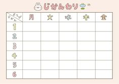 Timetable Template, School Timetable, School Template, Cute Stationary, Wallpaper Stickers, Indie Room, Anime Poses Reference, Good Notes, Sticky Notes
