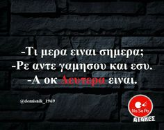 Funny Greek Quotes, Greek Memes, Funny Quotes, Korea, Funny Texts, Picture Quotes, Sarcasm, Hilarious, Humor