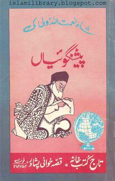 Free Urdu and Englis E-Library: Hazrat Naimat (R. Free Books Online, Free Pdf Books, Books To Read Online, Free Ebooks, Read Books, Reading Online, Islamic Books In Urdu, Islamic Library, Photoshop Book