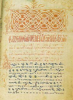 A musical manuscript of 1433 (Pantokratoros monastery). [The Byzantine communion chant for Easter in 14th-century manuscripts]