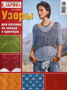 Includes charts so you do not need to know Greek to read it. Knitting stitches