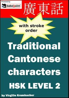 Cantonese characters from HSK level 2 by Virgilio Krumbacher. $3.99. 165 pages. Publisher: babelpoint (March 25, 2012). Author: Virgilio Krumbacher