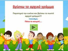 vrisko to arxiko gramma Learning Activities, Literacy, Alphabet, Family Guy, Gym, House, Fictional Characters, Ideas, Home