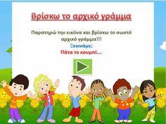 vrisko to arxiko gramma Primary School, Special Education, Learning Activities, Montessori, Literacy, Alphabet, Family Guy, Gym, Writing