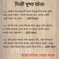 Poem Quotes, Lyric Quotes, Qoutes, Life Quotes, Bengali Love Poem, Pori Moni, Bangla Love Quotes, Writing Memes, Gk Knowledge