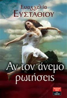 Αν τον άνεμο ρωτήσεις by Euangelia Eustathiou Books To Read, My Books, Love Book, Literature, Reading, Movie Posters, Poetry, Google, Languages