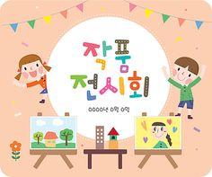 일러스트/사람/어린이/여자어린이/남자어린이/여자/남자/미소/교육/즐거움/함께함/두명/손들기/백그라운드/문자/한글/이벤트/전시회/이젤/그림/캔버스/원형/타이틀/미술/파티플래그/프레임/ Diy And Crafts, Backdrops, Kindergarten, Carnival, Clip Art, Classroom, Kids Rugs, Activities, School