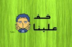 خف علينااااا ههههههههههههههه Arabic Quotes Part 002 on Behance