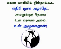 Tamil Motivational Quotes, Golden Quotes, Haircuts For Medium Hair, Morning Wish, Time Quotes, Meaningful Quotes, Ravens, Cool Words, My Life