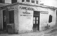 Kafenion Mi Cheirotera