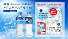 コカ・コーラ、35℃以上の猛暑日にスマホ自販機でアクエリアス1本と引き換えできるチケットをプレゼント:MarkeZine(マーケジン)