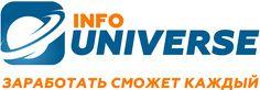 Заработок в интернете – это важная составляющая дохода большого количества русскоязычной части населения. Компания «InfoUniverse» предоставляет возможность получать прибыль в сети всем желающим.