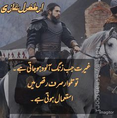 Best Quotes In Urdu, All Quotes, Poetry Quotes, Urdu Poetry, Motivational Quotes, Inspirational Quotes, Deep Words, True Words, Quran Quotes