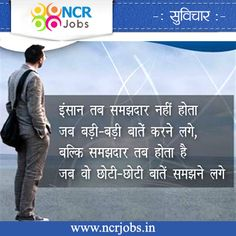 Positive #Thought Of The #Year!!   www.ncrjobs.in