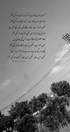 #urdupoetry #urdu #poetry #shayari #urdushayari #love #urduadab #urdupoetrylovers #pakistan #urduquotes #lovequotes #urdulovers #urduposts #shayri #quotes #poetrycommunity #follow #ishq #urdulines #shayar #mohabbat #urdupoetryworld #urdushayri #اردوپوسٹ #weird_dreamer Poetry Lines, Urdu Shayri, Urdu Quotes, Urdu Poetry, The Dreamers, Pakistan, Love Quotes, Weird, Qoutes Of Love