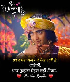 Ohh aaj to Sunday he. Krishna Quotes In Hindi, Marathi Love Quotes, Radha Krishna Love Quotes, Love Quotes In Hindi, Eid Poetry, Poetry Hindi, Hindi Words, Sweet Love Quotes, Crazy Girl Quotes