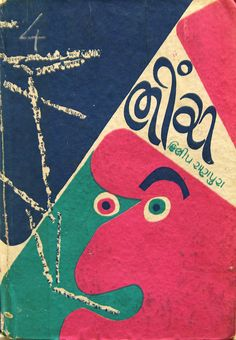 17 South Asian book cover, via Women, Snakes and Stalkers by 50 Watts, via Flickr