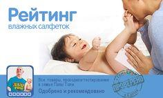 Какие детские салфетки лучше? Очередной рейтинг популярности: http://www.strekozka.ru/…/con…/reiting_detskih_salfetok.html