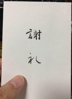 日傘推進委員会(@ReUndo1)さん | Twitter Typography Letters, Typography Logo, Funny Images, Funny Pictures, Funny Cute, Hilarious, Japanese Funny, Art Jokes, Smiles And Laughs
