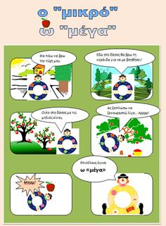 Greek Alphabet, Grammar, Counseling, Preschool, Therapy, Teaching, Education, Kid Garden, Kindergarten