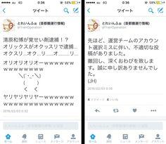 首都圏運行情報のTwitterアカウントが清原逮捕についてやらかす
